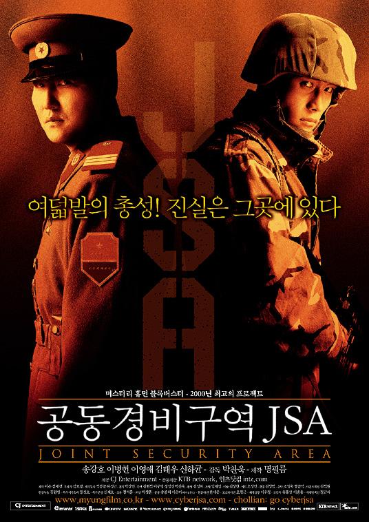 Объединенная зона безопасности - (Gongdong gyeongbi guyeok JSA)
