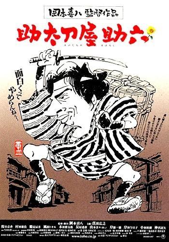 Месть - дело прибыльное - (Sukedachi-ya Sukeroku)
