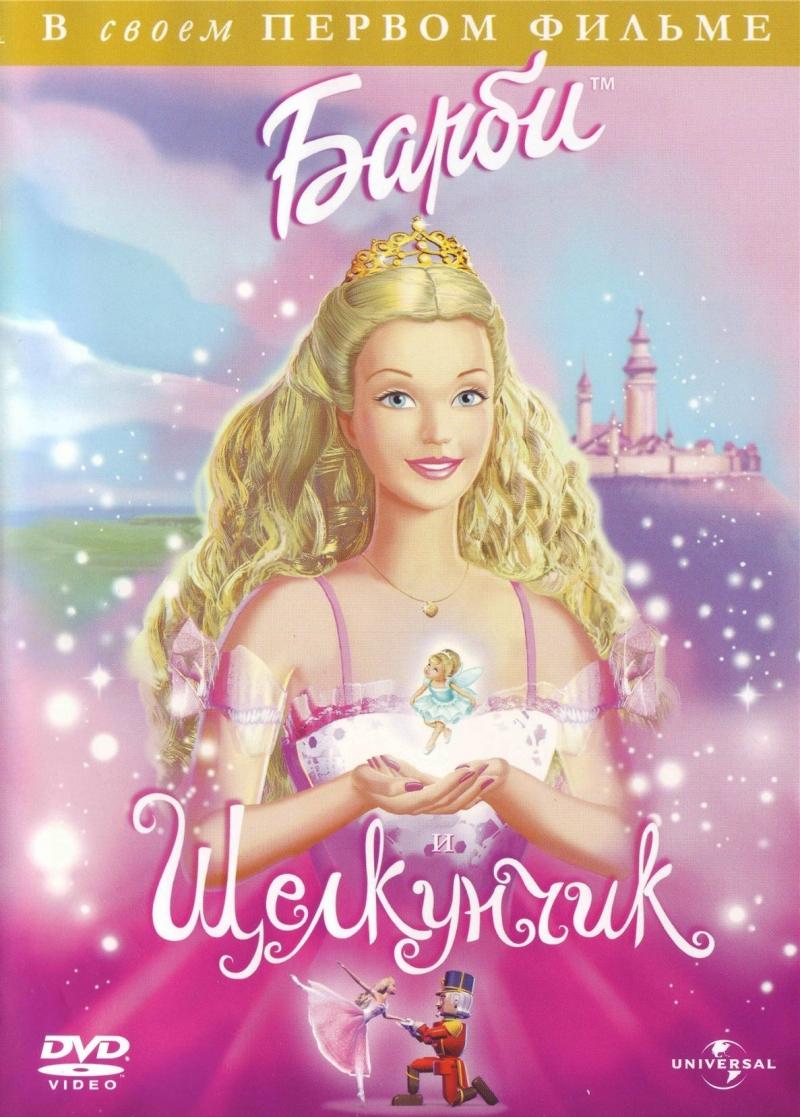 Барби и Щелкунчик - (Barbie in the Nutcracker)