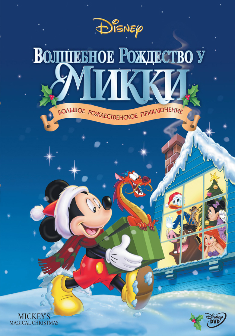 ��������� ��������� � �����: �������� ������ � ������� ���� - (Mickey's Magical Christmas: Snowed in at the House of Mouse)