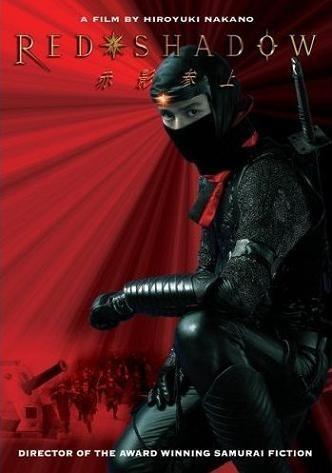 Красная тень - (Red Shadow: Akakage)