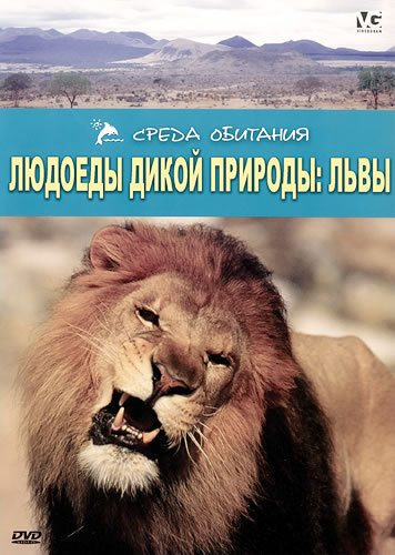 Людоеды дикой природы: Львы - (Attack! Africa's maneaters - Lions)