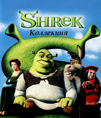 Шрек: Коллекция - (Shrek: Collection)
