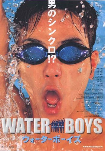 Пловцы - (Waterboys)
