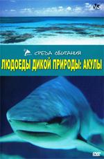 Людоеды дикой природы: акулы - (Attack! Africa's maneaters - Sharks)