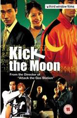 Удар Луны - (Kick the moon)
