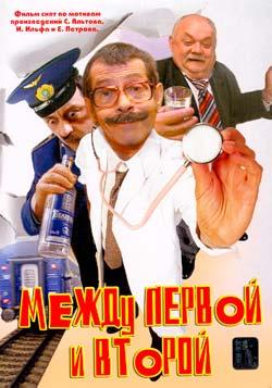 Между первой и второй - Mezhdu pervoy i vtoroy
