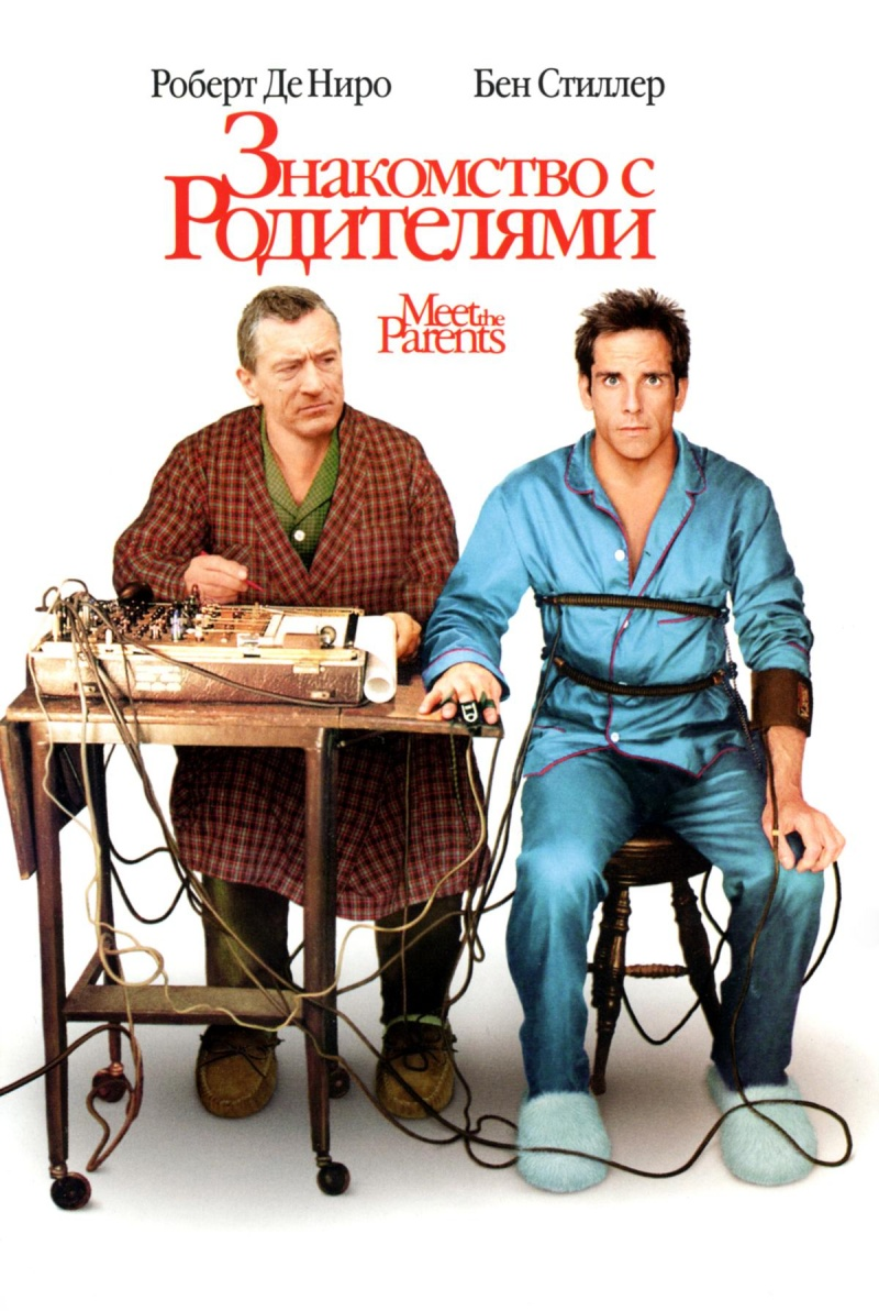 Знакомство с родителями и Знакомство с Факерами:  Дилогия - (Meet The Parents and Meet the Fockers: Dilogy)