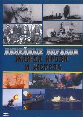 Линейные корабли. Жажда крови и железа - (Battleships)