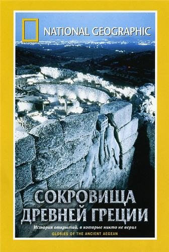 National Geographic: Сокровища древней Греции - (National Geographic: Glories of the Ancient Aegean)