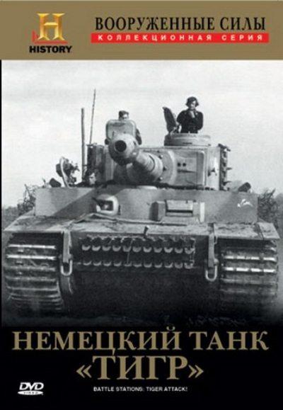 """Немецкий танк """"Тигр"""" - (Battle Stations: Tiger Attack)"""