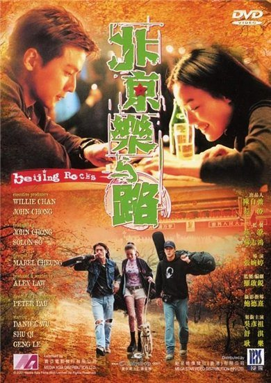 Пекинский рок - (Bak Ging lok yue liu)