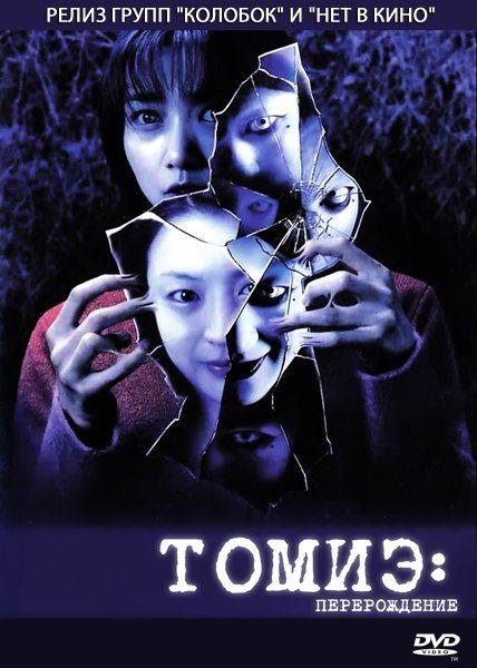 Томиэ: Перерождение - (Tomie: Re-birth)