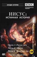 BBC: Иисус: истинная история - (BBC: Jesus: The Real Story)