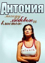 Антония - между любовью и властью - (Antonia - Zwischen Liebe und Macht)