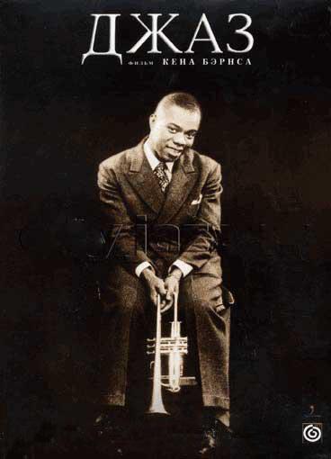 Джаз - (Jazz)