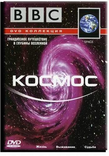 BBC: Космос. Судьба - (BBC: Space. Destiny)