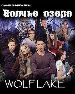 Волчье озеро - (Wolf Lake)