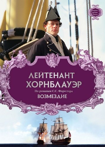 Лейтенант Хорнблауэр: Возмездие - (Hornblower: Retribution)