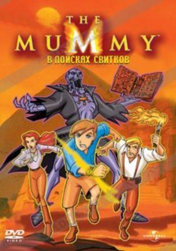Мумия: В поисках свитков - (The Mummy: Search for the Scrolls)
