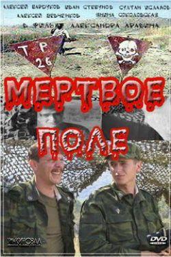 Мертвое поле - Mertvoe pole
