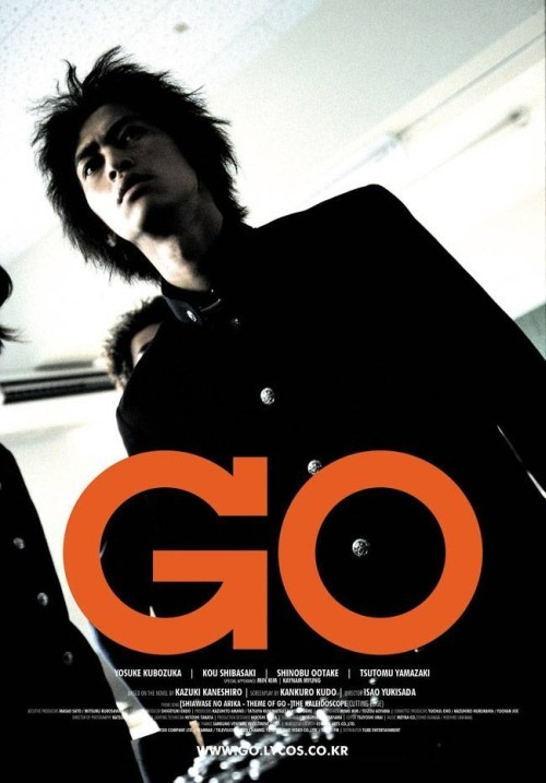Беги - (Go!)