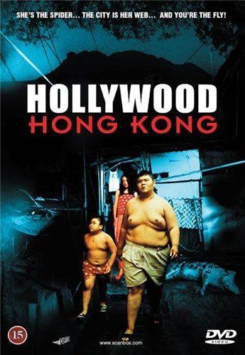 Голливуд Гонконг - (Heung gong yau gok hor lei wood)