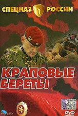 Спецназ России. Краповые береты