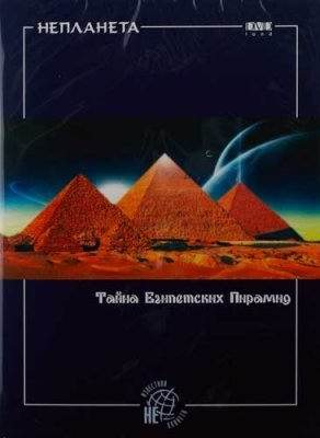 Неизвестная планета: Тайна египетских пирамид с В.Сундаковым