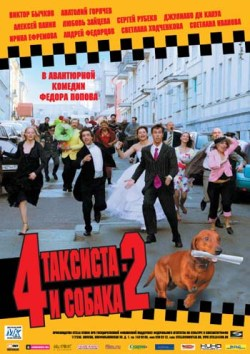 4 таксиста и собака 2 - Chetyre Taksista I Sobaka 2