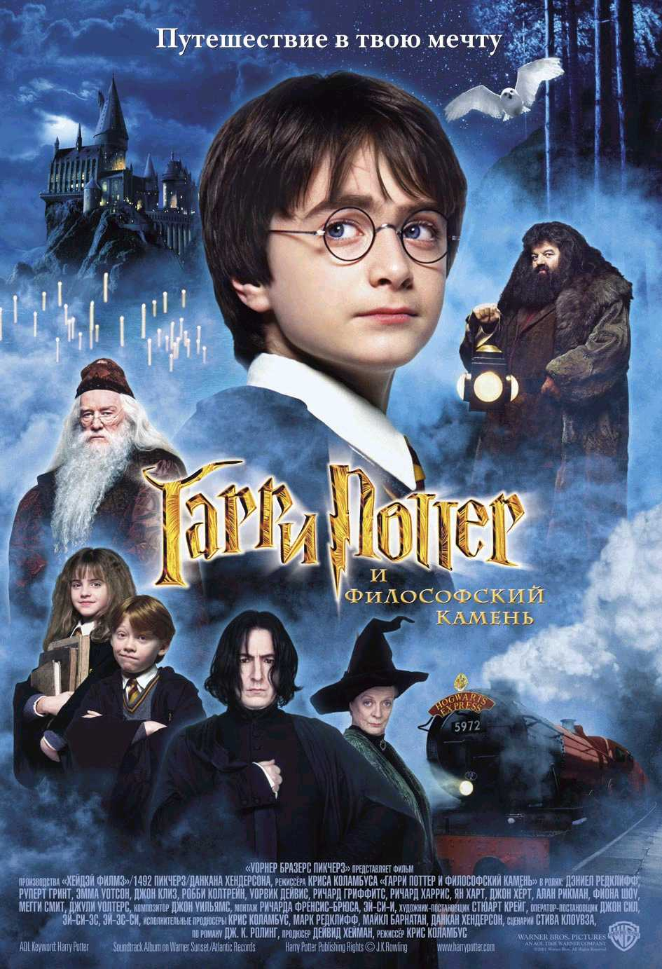 ����� ������ � ����������� ������ - (Harry Potter and the Sorcerer's Stone)