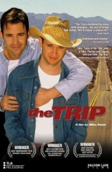 ������� - (The Trip)