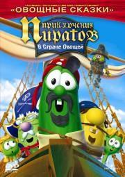 Приключения Пиратов в стране овощей - (Jonah - a VeggieTales Movie)