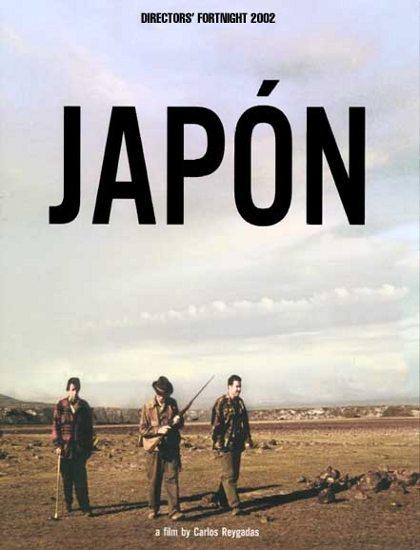 Япония - (JapГіn)
