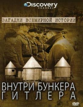 Discovery: Неразгаданная история: Внутри бункера Гитлера - (Unsolved history: Inside Hitler's bunker)