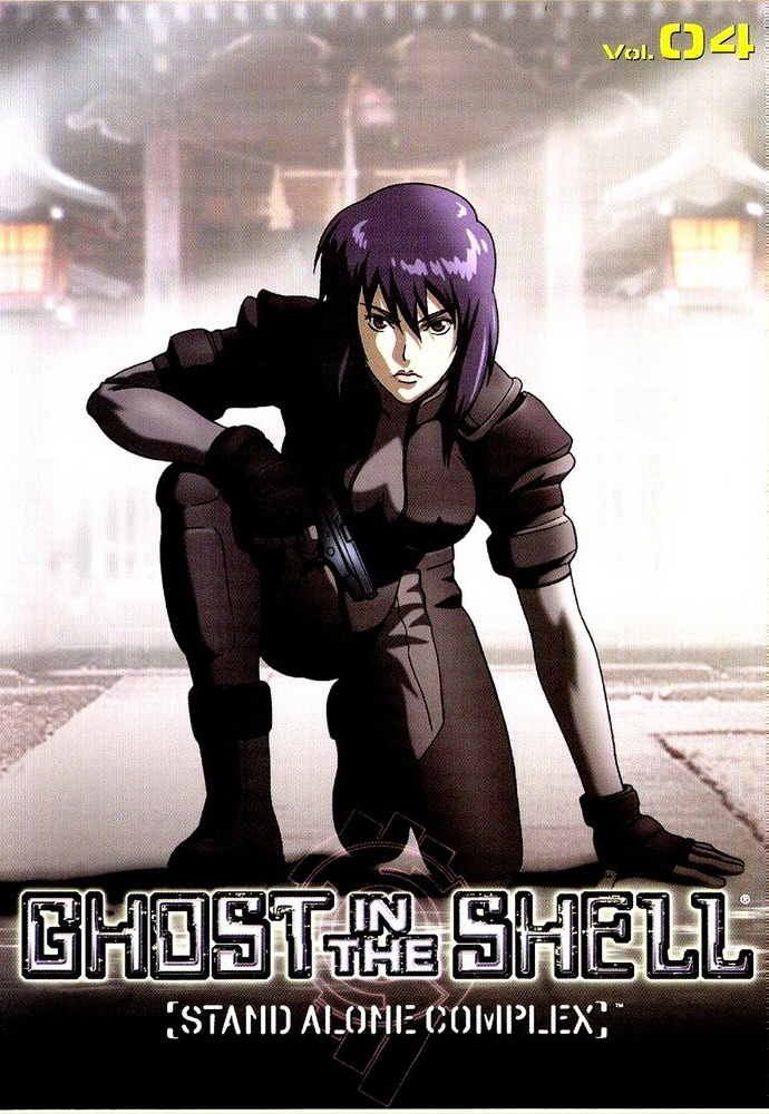 ������� � ��������: ������� �������� - (Kôkaku kidôtai: Stand Alone Complex (Ghost in the Shell: Stand Alone Complex))