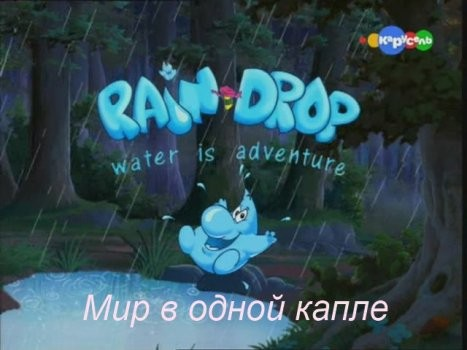 Мир в одной капле - (Rain Drop water is adventure)