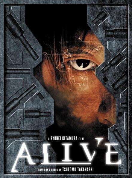 Смертник - (Alive)