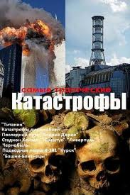 Самые трагические катастрофы - (The Most Tragic Catastrophies)