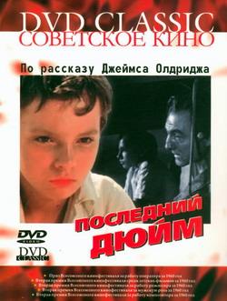 Последний дюйм - Posledniy dyuym