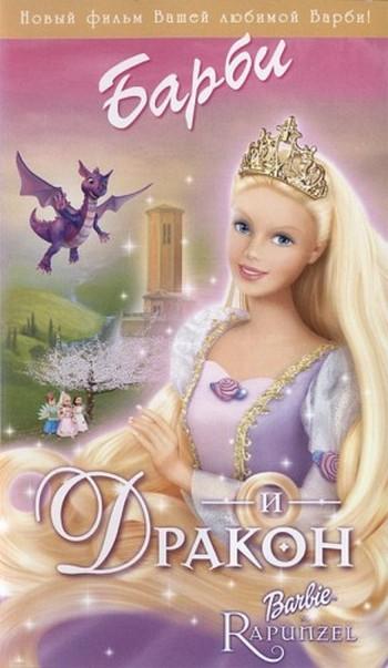 Барби и Дракон - (Barbie as Rapunzel)