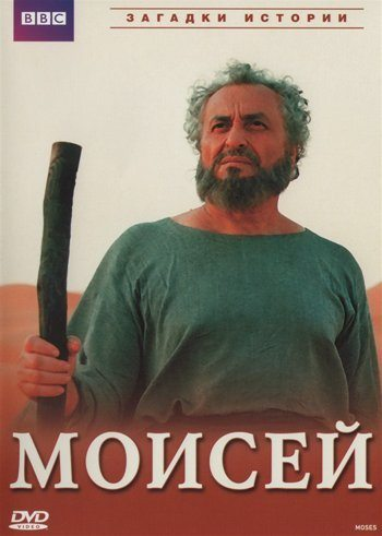 BBC: Моисей - (Moses)