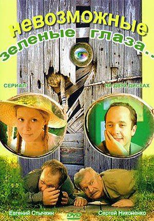 Невозможные зеленые глаза