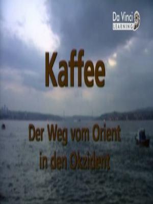Кофе. Путешествие с востока на запад - (Kafee. Der Weg vom Orient in den Okzident)