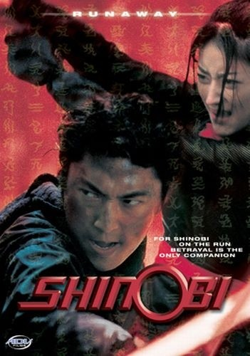 Синоби II: Беглецы - (Shinobi II: Runaway)