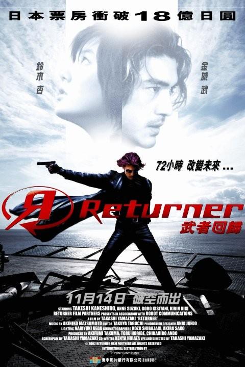 Пришелец из будущего - (Returner)