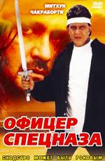 Офицер спецназа - (Qaidi)