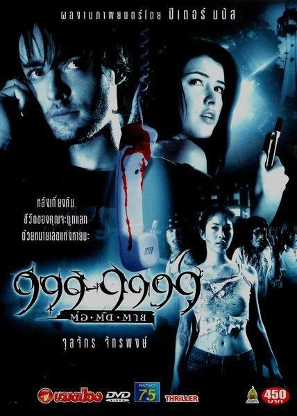 999-9999 - (999-9999)