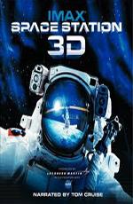 IMAX. Космическая станция 3D - (IMAX. Space Station 3D)