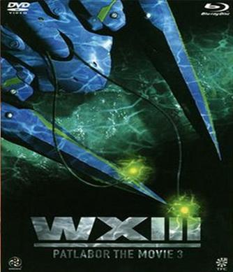 Полиция будущего 3: Монстр - (WXIII: Patlabor The Movie 3)